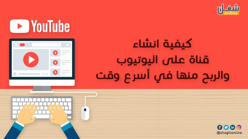 إنشاء قناة والربح من اليوتيوب
